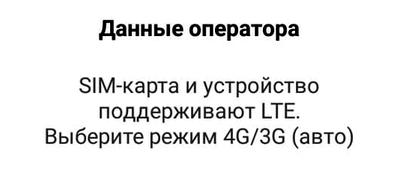 velcom LTE proverka 181